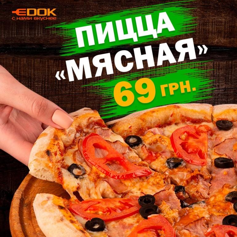 "Пицца ""Мясная"" всего за 69грн!"